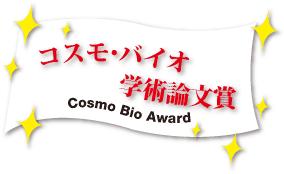 コスモ・バイオ論文賞 / Cosmo Bio Award