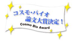 コスモ・バイオ論文大賞決定! Cosmo Bio Award