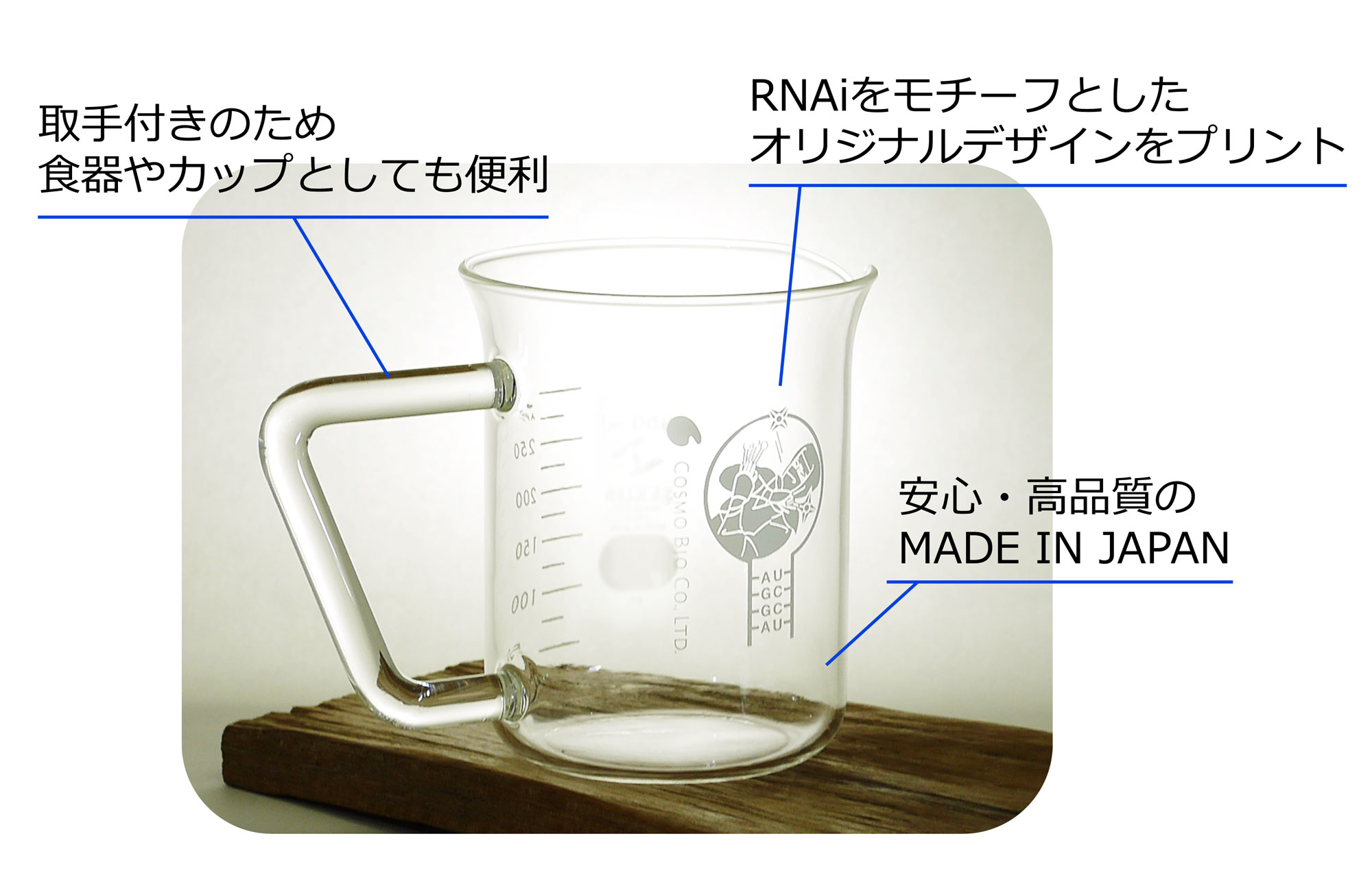 コスモ・バイオ賞ビーカー