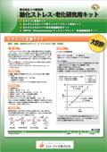 シマ研究所 酸化ストレス・老化研究用キット リーフレット