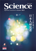 Japanese Scientists in Science 2012 - サイエンス誌に載った日本人研究者 -