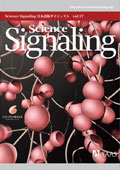 Science Signaling Vol.17
