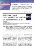 Science Signailng 2013年 シグナル研究のハイライト