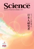 2014年版 Japanese Scientists in Science 2013 - サイエンス誌に載った日本人研究者 -