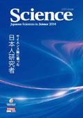 2015年版 Japanese Scientists in Science 2014 - サイエンス誌に載った日本人研究者 -