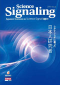 Japanese Scientists in Science Signaling 2014 - シグナリングに載った日本人研究者 -