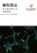 コスモ・バイオ 細胞製品 アッセイキットカタログ 2015-2016