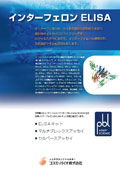 PBLアッセイサイエンス社 インターフェロンチラシ
