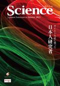 サイエンス誌に載った「日本人研究者」2015