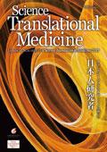 トランスレーショナルメディシンに載った「日本人研究者」2015