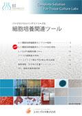 バイオロジカルインダストリーズ社 細胞培養ツールパンフレット 改訂版