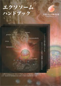 ゲノム編集ハンドブック