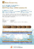 バイオオー社 NEXTprep-Mag™ cfDNA Isolation Kitちらし