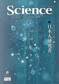 サイエンス誌に載った日本人研究者