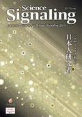 シグナリングに載った「日本人研究者」2016