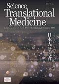 トランスレーショナルメディシンに載った「日本人研究者」2016