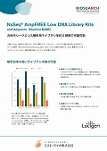 ルシジェン社 NxSeq AmpFREE Low DNA Library Kitsチラシ