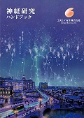 コスモ・バイオ 神経研究ハンドブック